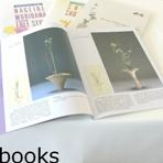 Ikebana books
