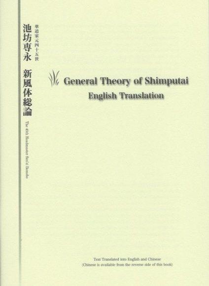 GT Shimputai en